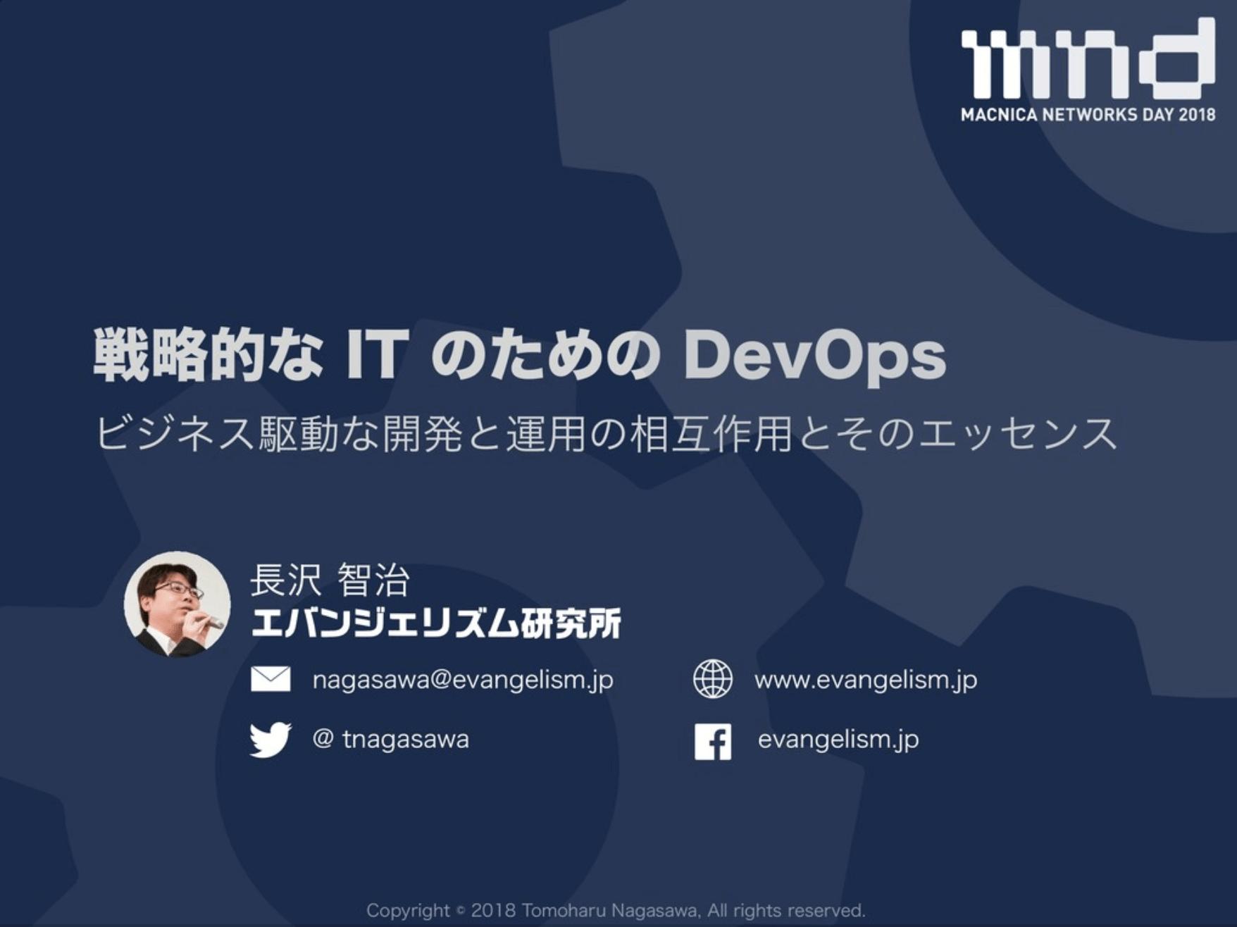 戦略的なITのためのDevOps-ビジネス駆動な開発と運用の相互作用とそのエッセンス