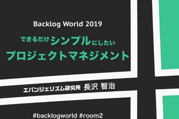 できるだけシンプルにしたいプロジェクトマネジメント #BacklogWorld