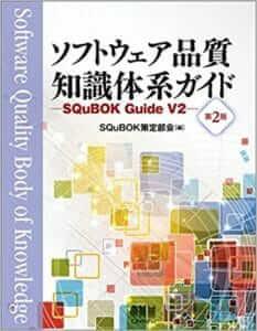 ソフトウェア品質知識体系 SQuBOK Guide 2