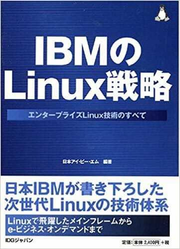 IBMのLinux戦略―エンタープライズLinux技術のすべて