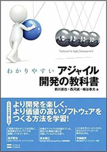 アジャイル開発の教科書