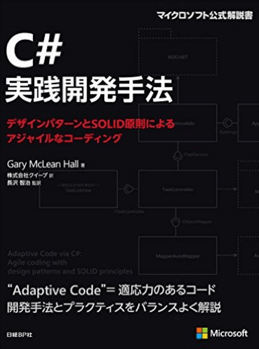 C#実践開発手法