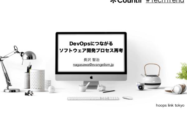 DevOpsにつながるソフトウェア開発プロセス再考