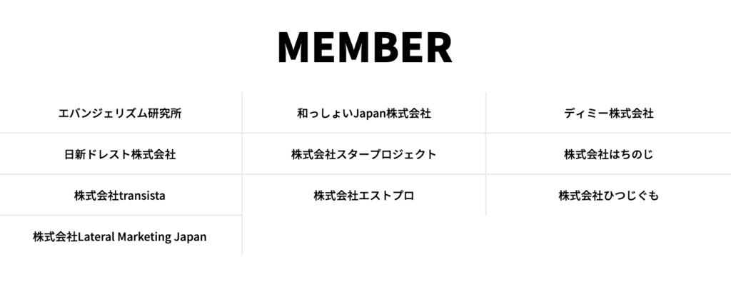 12shinjuku.com より引用