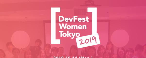 DevFest Women Tokyo 2019